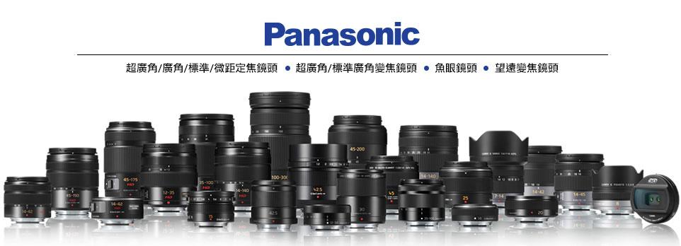 Panasonic鏡頭