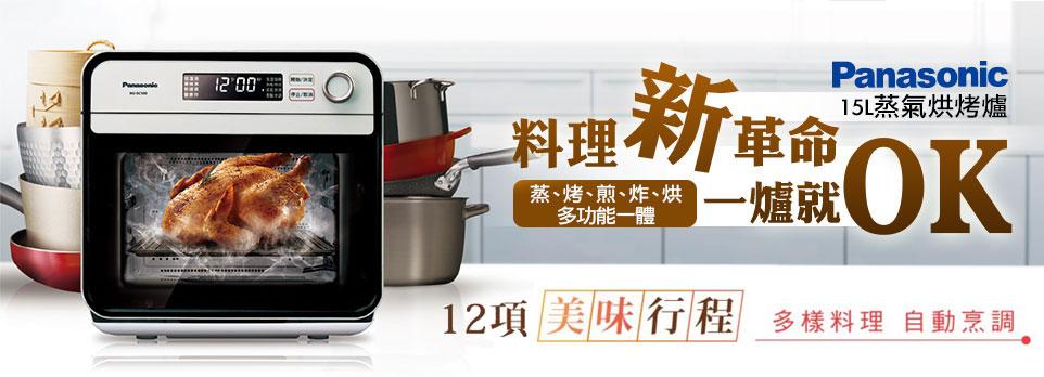Panasonic 15L蒸氣烘烤爐 164366