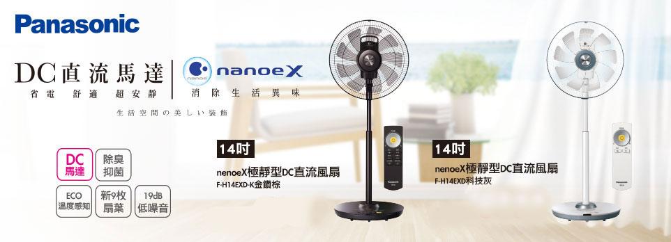 Panasonic DC變頻電扇