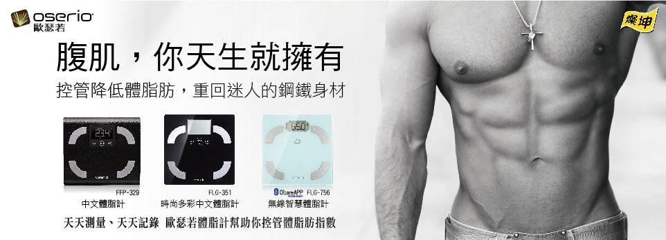 oserio體重/體脂計