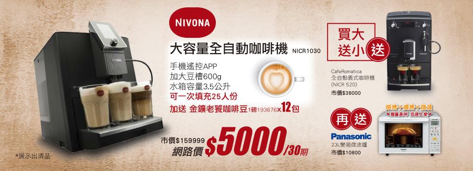 展示出清全自動咖啡機