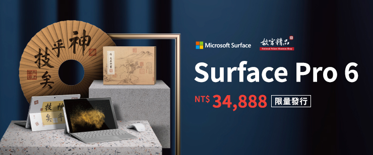 Surface故宮聯名款