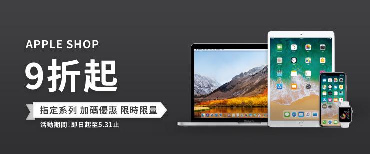 Apple商品9折起