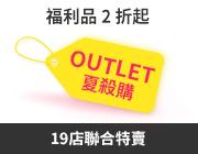 Outlet夏殺購