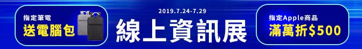 2019線上資訊展