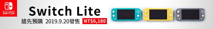 Switch Lite 新品預購