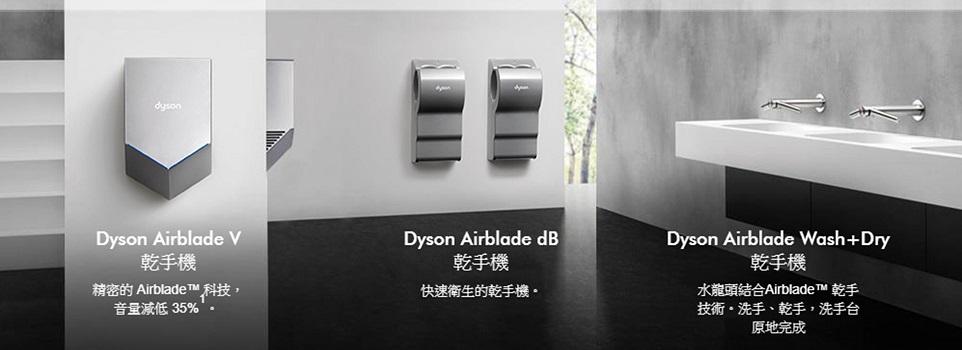 Dyson Airblade