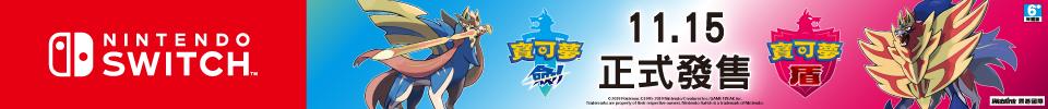 Switch X Pokemon 開戰!