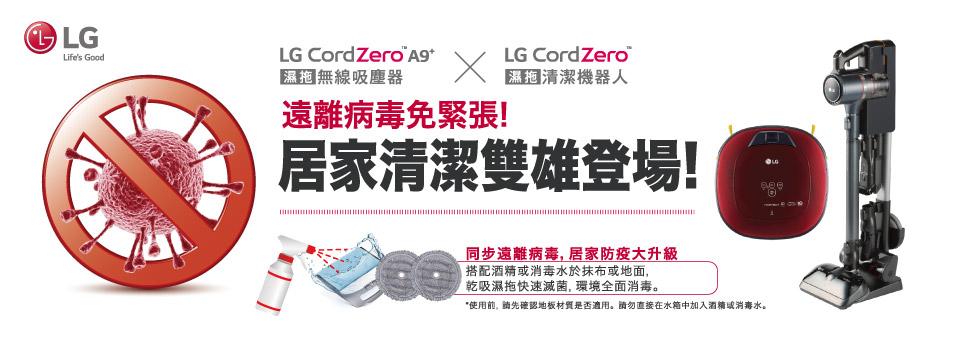 LG 防疫雙雄吸塵器