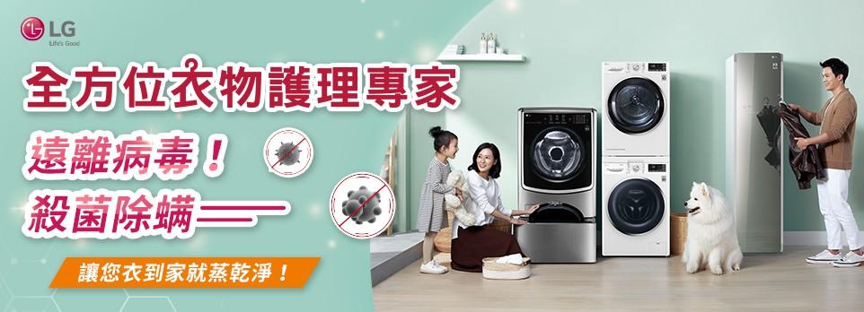 LG洗衣機