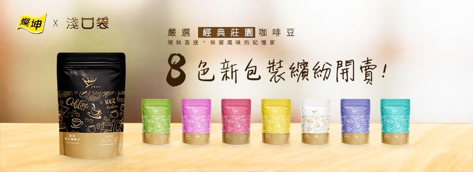 咖啡豆1227