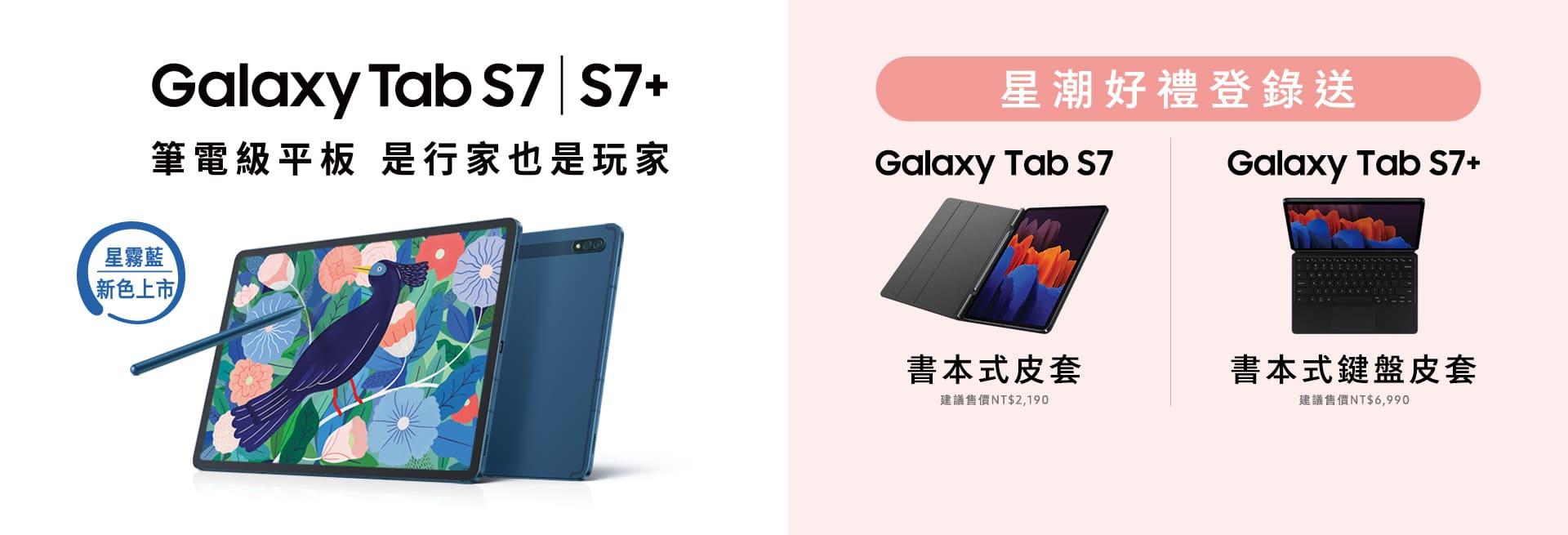 2021 Samsung Galaxy Tab 系列星潮好禮登錄送