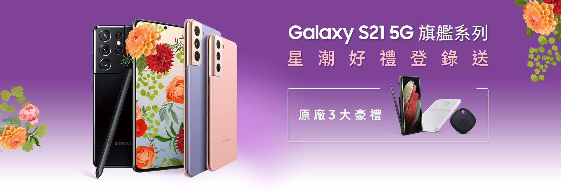 Galaxy S21 5G旗艦系列 星潮好禮登錄送