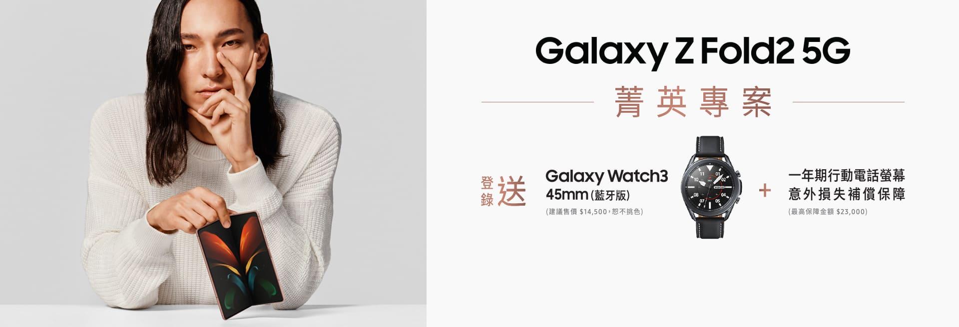 Samsung Galaxy Z Fold2 5G 登錄送活動