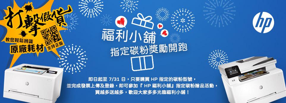 【HP】∼7/31前指定碳粉獎勵開跑,詳細活動請上 https://hp-redeem.wixsite.com/toner