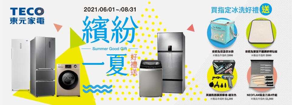 東元 | 繽紛一夏