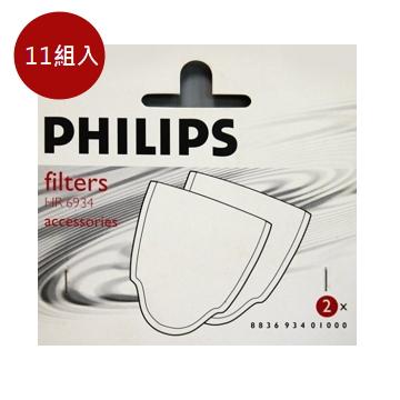 (11組入)飛利浦吸塵紙袋HR6934