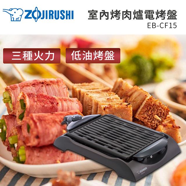 象印ZOJIRUSHI室內烤肉爐電烤盤(EB-CF15)