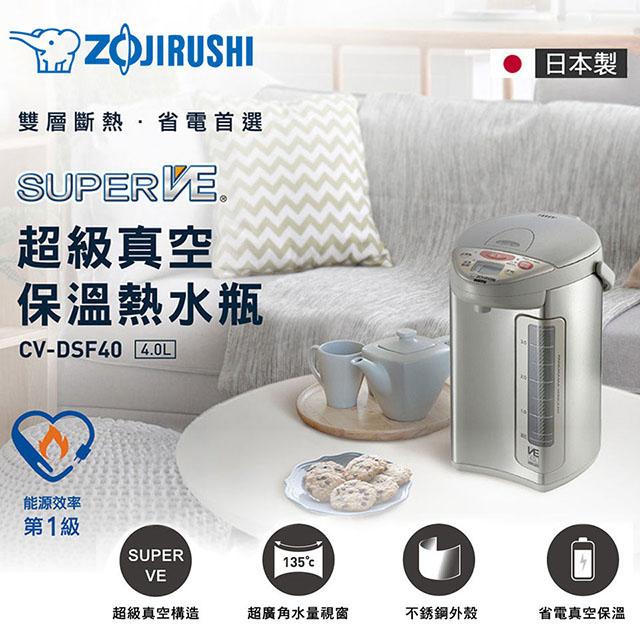 (悠遊付限定)象印ZOJIRUSHI 4L VE真空斷熱熱水瓶 CV-DSF40
