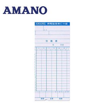 AMANO 六欄位卡片