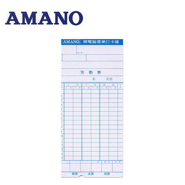 AMANO六欄位卡片S-AM-EXCARD