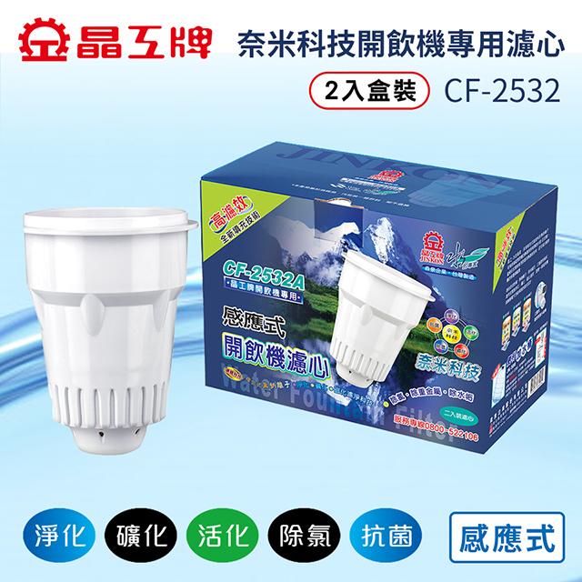 晶工牌感應式奈米科技開飲機專用濾心(CF-2532)