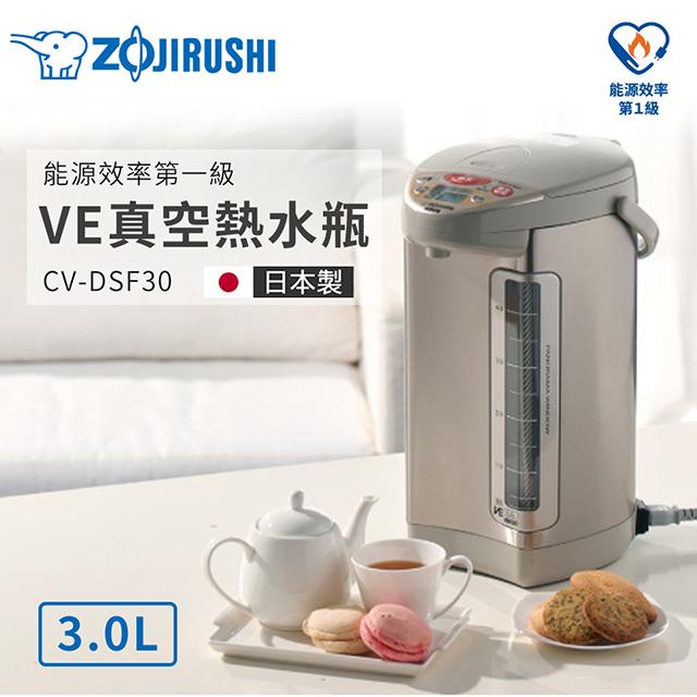 象印VE真空熱水瓶3.0公升