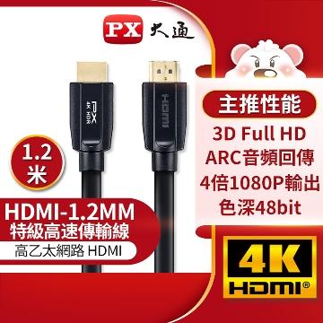 大通 HDMI 1.2M高畫質影音線