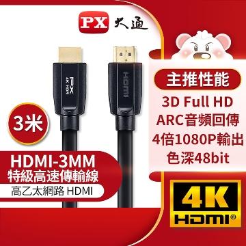 大通HDMI高畫質影音線3米