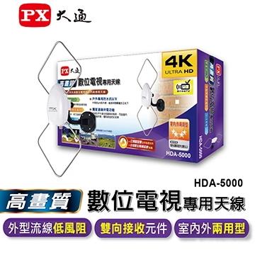 大通 HDTV 1080數位電視專用天線