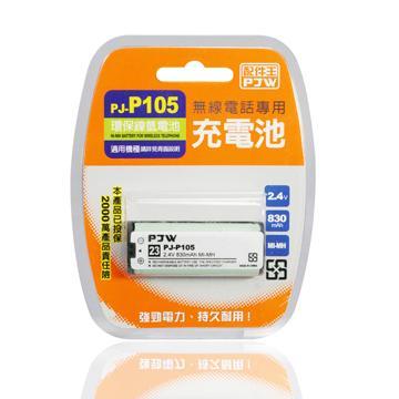 配件王電話電池(PJ-P105)