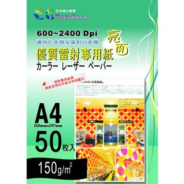艷彩亮面雷射專用紙LSG150-4 LSG150-4