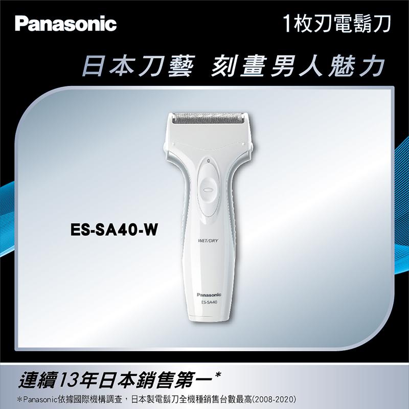 Panasonic電鬍刀-附修鬢刀