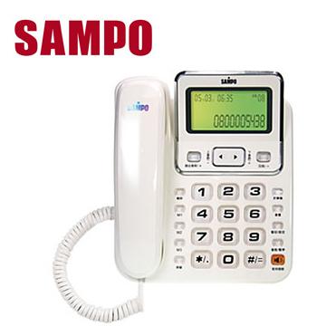 聲寶SAMPO 來電顯示有線電話