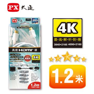 大通HDMI高畫質影音線1.2米(白色)