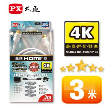 大通HDMI高畫質影音線3米(白色)