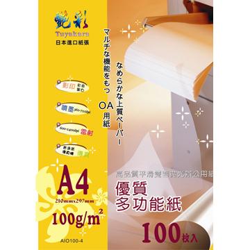艷彩優質多功能紙AIO100-4 AIO100-4