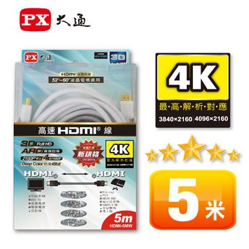 大通 HDMI 高畫質影音線 5 米(白色)-HDMI-5MW