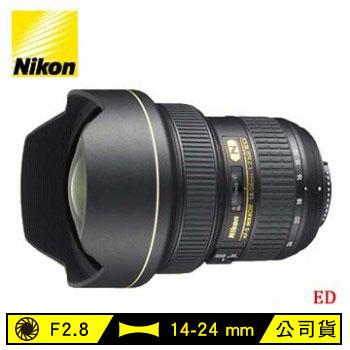 Nikon AF-S NIKKOR 14-24mm f2.8G ED 公司貨