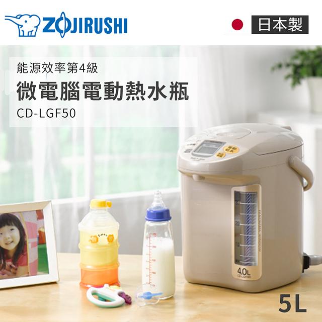 象印ZOJIRUSHI 5L日本進口熱水瓶 (白色)(CD-LGF50)