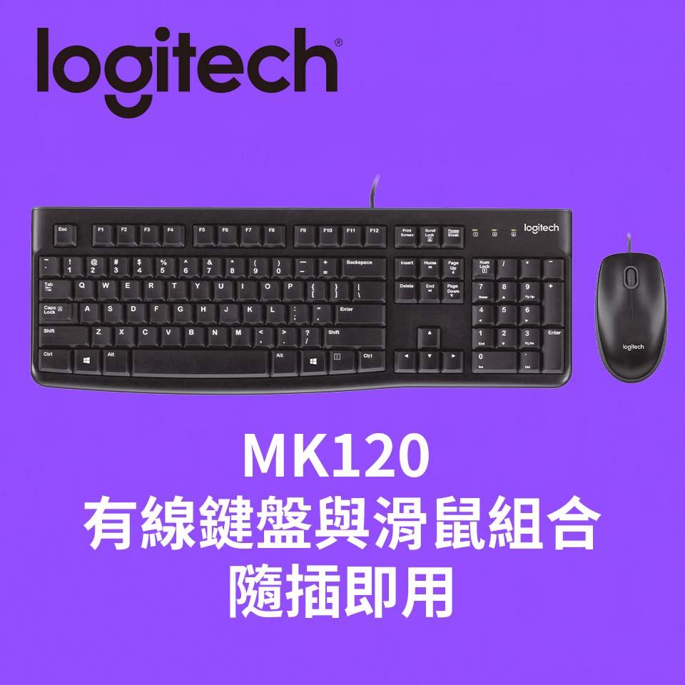 Logitech羅技 MK120 有線鍵盤滑鼠組合 920-002588