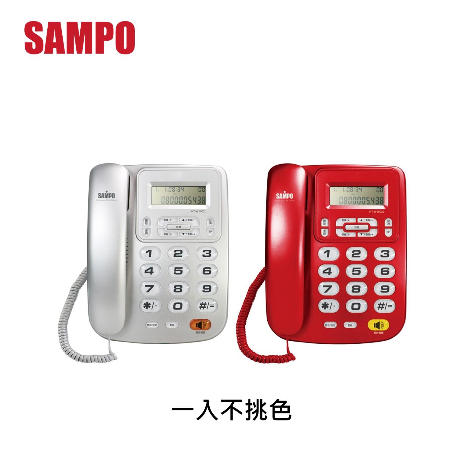 聲寶SAMPO 有線電話(HT-W1002L)