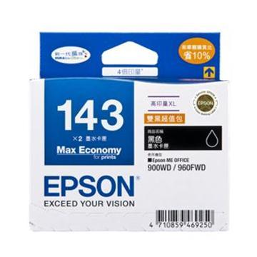 EPSON 143 高印量雙黑超值包