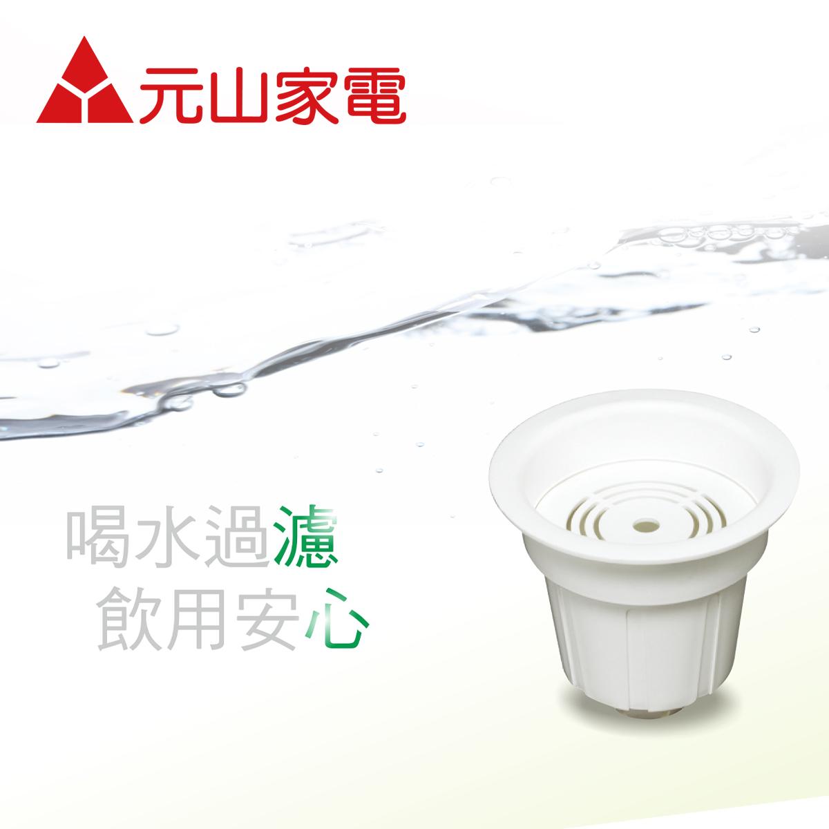 元山通用型開飲機活水濾芯