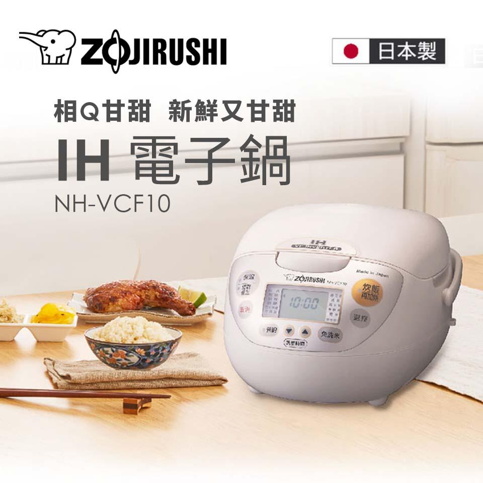 象印ZOJIRUSHI 6人份 IH微電腦電子鍋