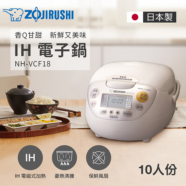 象印ZOJIRUSHI 10人份 IH微電腦電子鍋 NH-VCF18