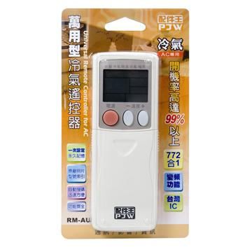 PJW 冷暖空調萬用型遙控器 RM-AU01