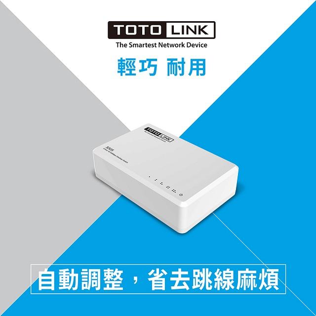 TOTO-LINK 5埠乙太網路交換器