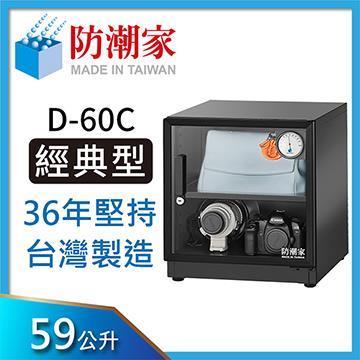 防潮家D-60C電子防潮箱(59公升)