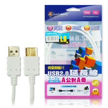MAGIC USB2.0 A公對A母延長線-1.8M